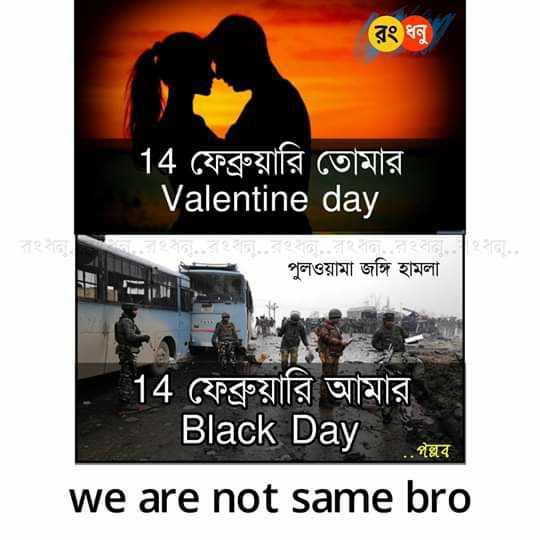 📝 আমার  গল্প - রং ধনু 14 ফেব্রুয়ারি তােমার । Valentine day হন । নরনারথনাট BM TH পুলওয়ামা জঙ্গি হামলা 14 ফেব্রুয়ারি আমার Black Day we are not same bro পল্লব - ShareChat