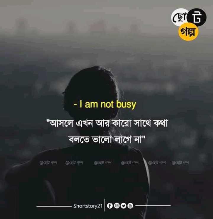 📝 আমার  গল্প - ছোট গল্প - I am not busy আসলে এখন আর কারাে সাথে কথা বলতে ভালাে লাগে না @ ছােট গল্প @ ছােট গল্প @ ছােট গল্প @ ছােট গল্প @ ছােট গল্প @ ছোট পক্ষ - Shortstory21   00৩৪ - ShareChat
