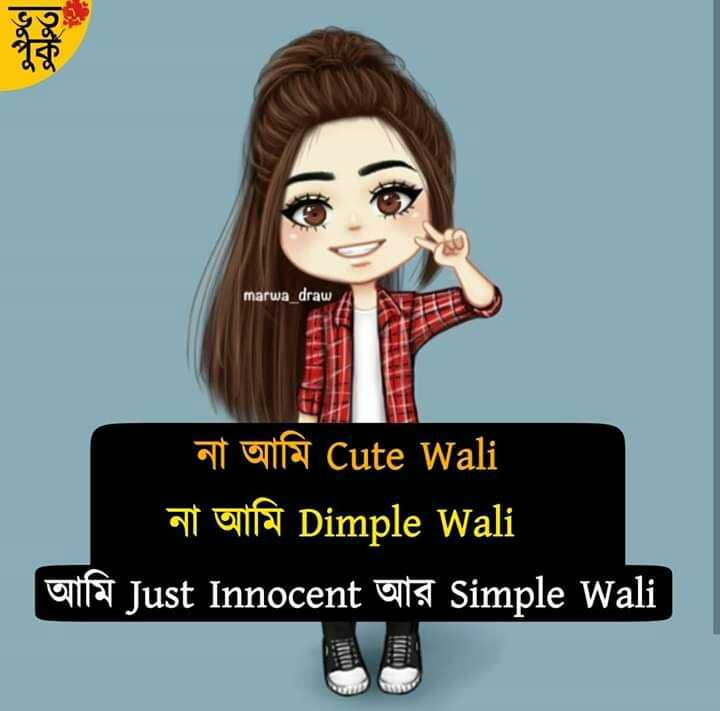 🤔আমার চিন্তা ভাবনা - marwa _ draw আমি Cute Wali at la Dimple Wali আমি Just Innocent আর Simple Wali | - ShareChat