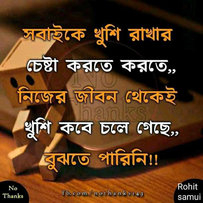 আমার চিন্তা ভাবনা - সবাইকে খুশি রাখার চেষ্টা করতে করতে , , নিজের জীবন থেকেই খুশি কবে চলে গেছে , , বুঝতে পারিনি ! ! No Thanks fb . com / nothanks 1 43 Rohit samui - ShareChat