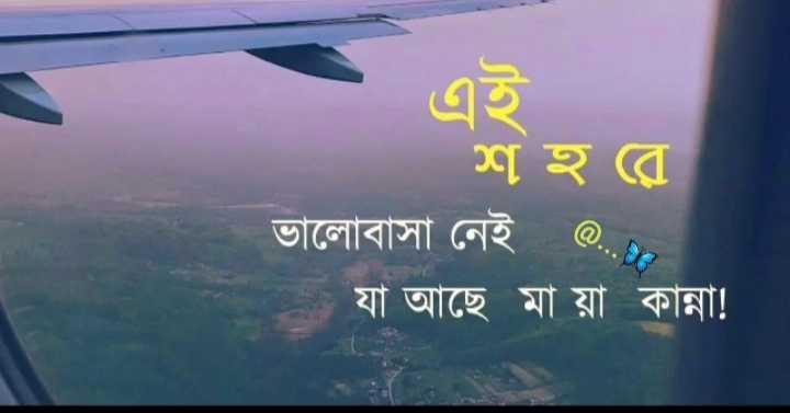 আমার চিন্তা ভাবনা 🤔 - | শ হ রে ভালােবাসা নেই @ . . যা আছে মা য়া কান্না ! - ShareChat