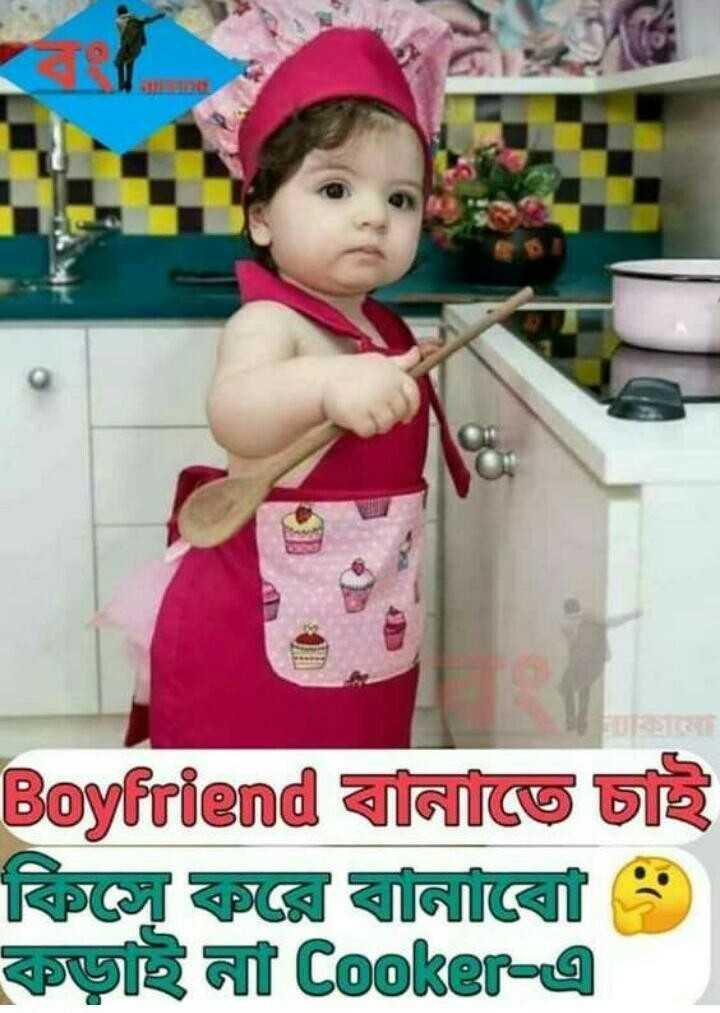আমার চিন্তা ভাবনা 🤔 - Boyfriend INCO SR বিলু করে নিতে PER T Cooker - 4 - ShareChat