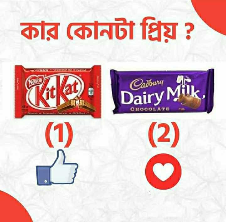 🍔 আমার প্রিয় খাবার 🍕 - কার কোনটা প্রিয় ? Nestle Cadbury Dairy CHOCOLATE ( 1 ) ( 2 ) - ShareChat