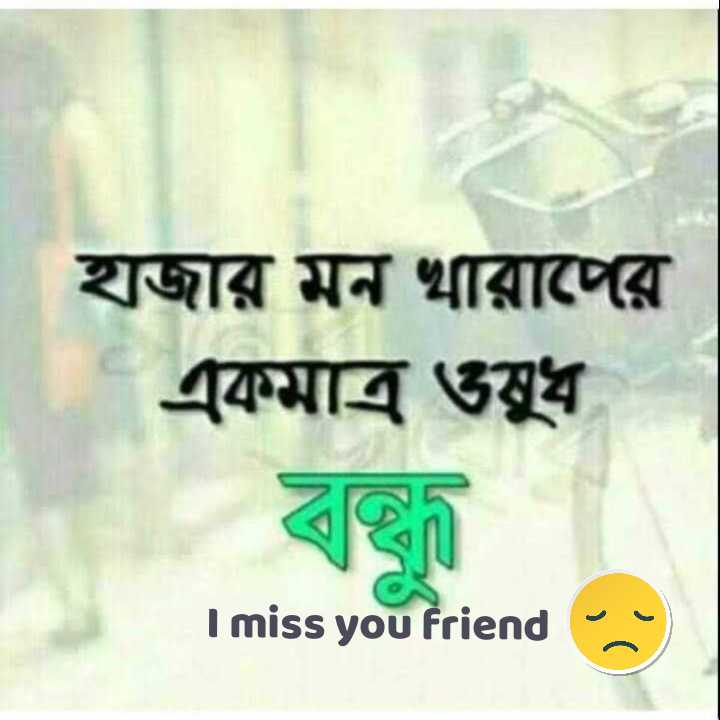 🤝আমার প্রিয় বন্ধু🤝 - হাজার মন খারাপের একমাত্র ওষুধ | বন্ধু । I miss you friend - ShareChat