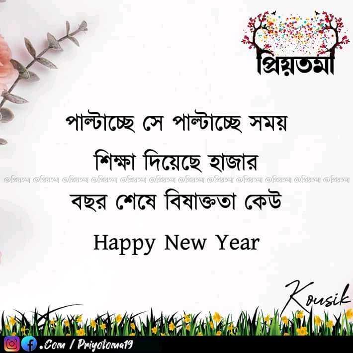 🎉আমার ২০২০র প্রথম দিন 🎊 - প্রয়তমা @ প্রিয়তমা @ প্রিয়তম প্রিয়তম প্রিয়তমা @েপ্রিয়তমা @ প্রিয় পাল্টাচ্ছে সে পাল্টাচ্ছে সময় শিক্ষা দিয়েছে হাজার বছর শেষে বিষাক্ততা কেউ Happy New Year @ প্রিয়ত | @ প্রিয়া প্রিয়তমা @ প্রিয়তমা @েপ্রিয়তমা @ প্রিয়জ । Rousik O f . com / Priyotomat9 - ShareChat