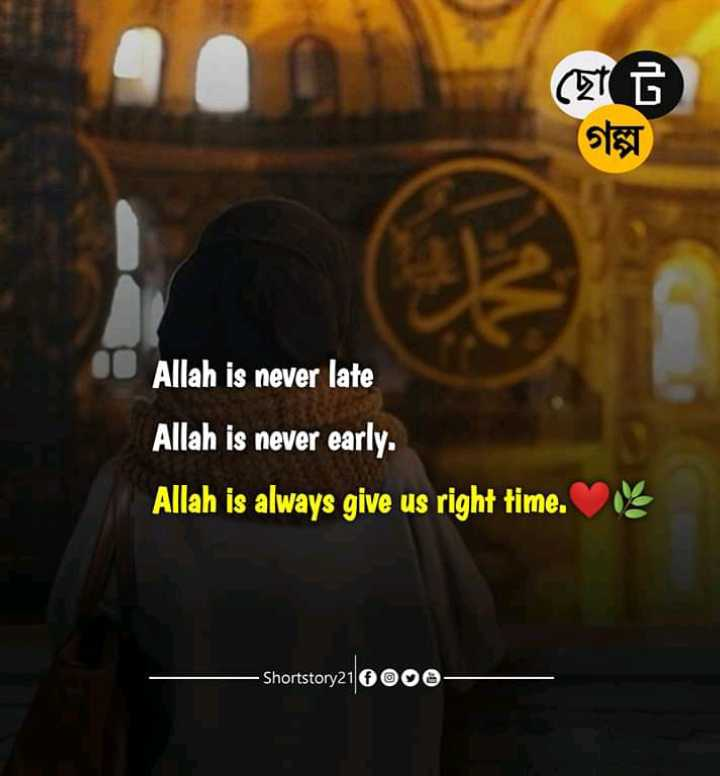 আল্লাহ 👆 - গল্প Allah is never late Allah is never early . Allah is always give us right time . Na — Shortstory 210000 — - ShareChat
