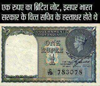 🗿ইতিহাস - ' एक रुपए का ब्रिटिश नोट , इसपर भारत ' सरकार के वित्त सचिव के हस्ताक्षर होते थे । OPVOF INDIA ONE RUPEE 8183078 - ShareChat