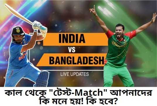 ইন্ডিয়া vs বাংলাদেশ প্রথম টেস্ট ম্যাচ - INDIA DA INDIA BANGLADESH VS BANGLADESH LIVE UPDATES   কাল থেকুে টেস্ট - Match আপনাদের । কি মনে হয় ! কি হবে ? - ShareChat