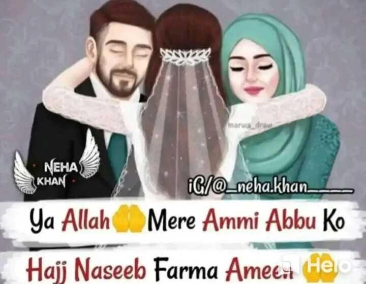 🕌ইবাদাত - MAY NEHA KHAN iC / @ _ neha . khan Ya Allah Mere Ammi Abbu Ko Hajj Naseeb Farma Ameest - ShareChat