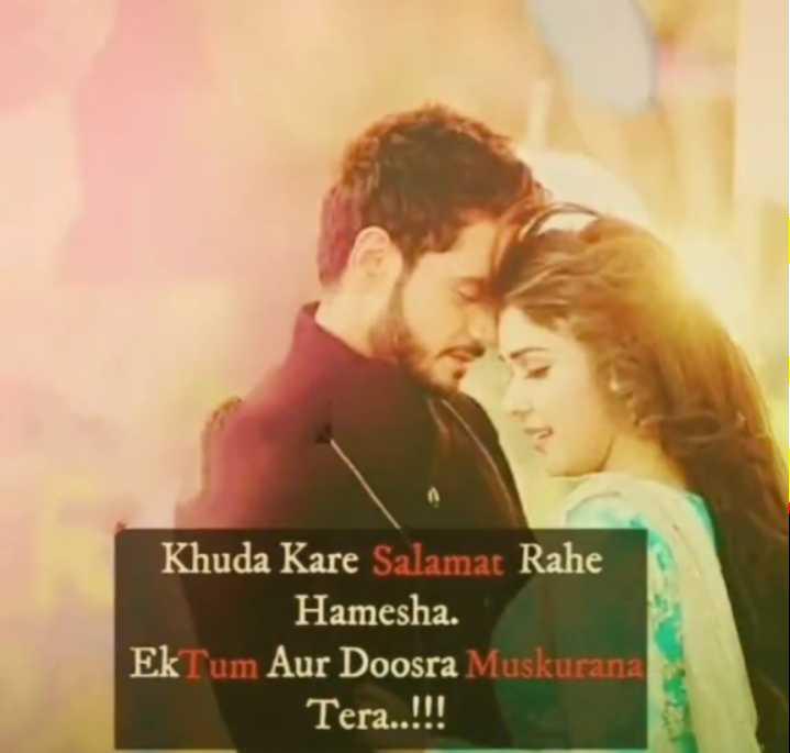 🕌ইবাদাত - Khuda Kare Salamat Rahe Hamesha EkTum Aur Doosra Muskurana Tera . . ! ! ! - ShareChat