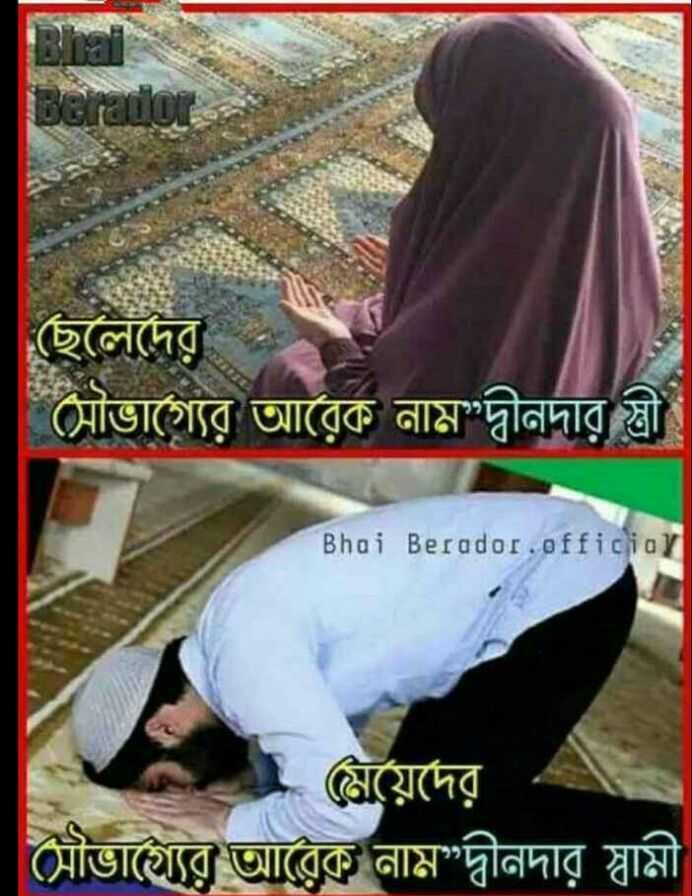 """🕌ইবাদাত - ছেলেদের সৗভাগ্যের আরেক নাম """" দ্বীনদার স্ত্রী । Bhai Berador . official । ঠয়েদের সৌভাগ্যের আরেক নাম """" দ্বীনদার স্বামী - ShareChat"""