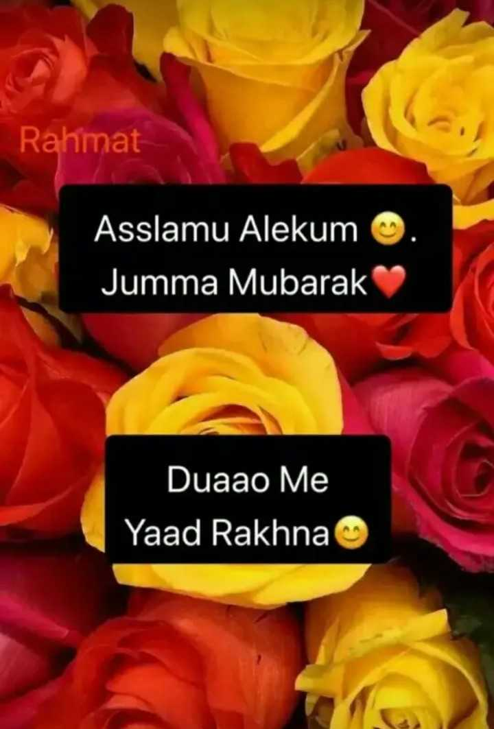 🕌ইবাদাত - Rahmat . Asslamu Alekum Jumma Mubarak Duaao Me Yaad Rakhna - ShareChat