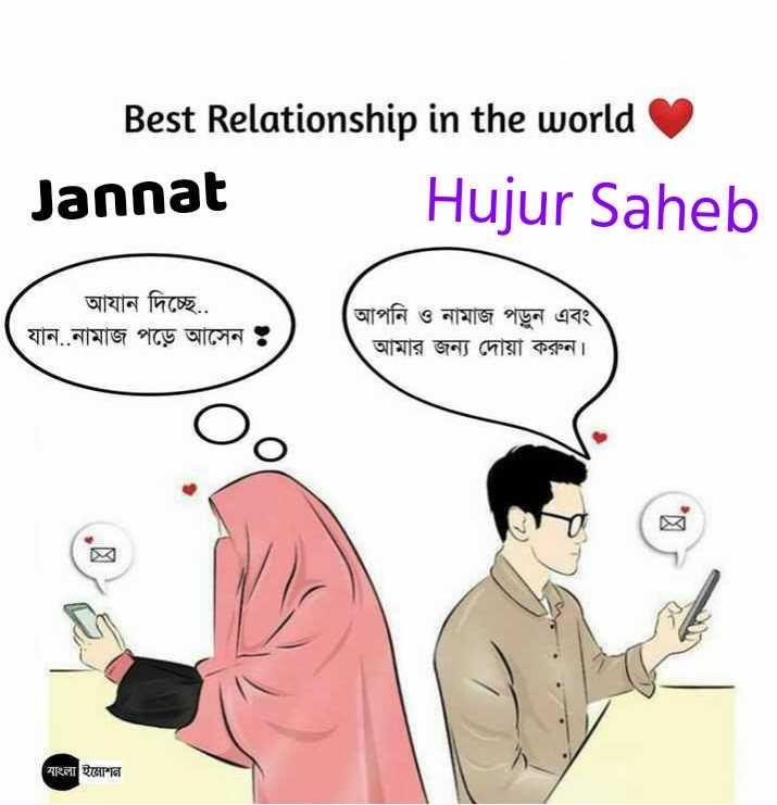 🕌ইবাদাত - Best Relationship in the world Jannat Hujur Saheb আযান দিচ্ছে . . যান , নামাজ পড়ে আসেন । আপনি ও নামাজ পড়ুন এবং আমার জন্য দোয়া করুন । যাংলা ইমোশন - ShareChat