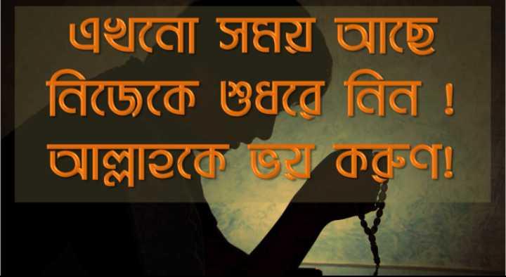 {}ইসলামিক ট্রপিক {} -   এখনাে সময় আছে । নিজেকে শুধরে নিন । আল্লাহকে ত কণ ! - ShareChat