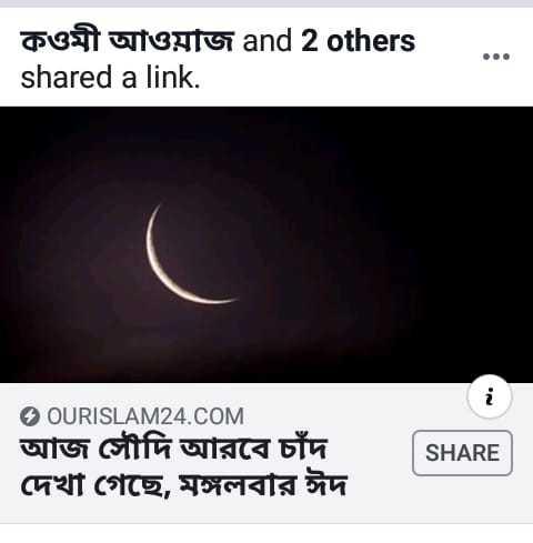 ঈদ - ShareChat