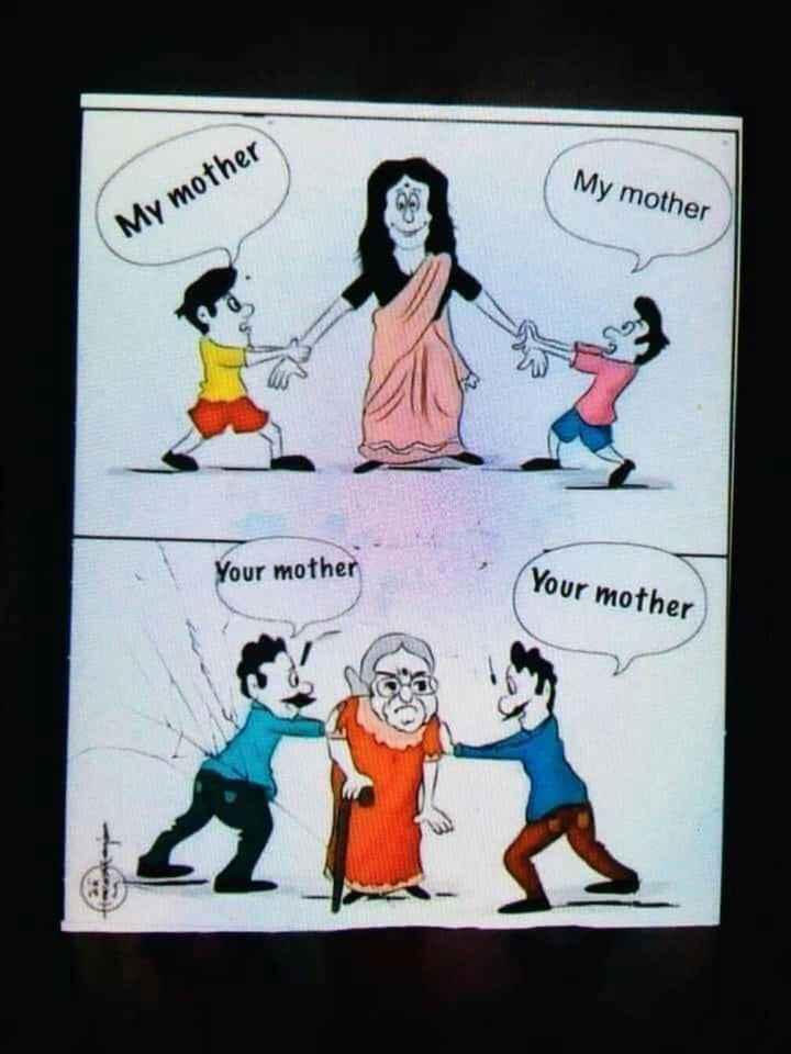 উচিত কথা - My mother My mother Your mother Your mother - ShareChat