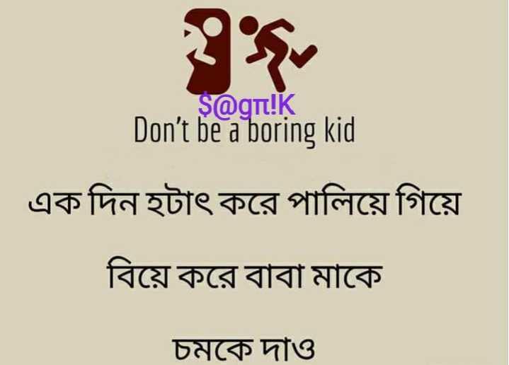📚উপদেশ - S @ gTK Don ' t be a boring kid একদিন হটাৎ করে পালিয়ে গিয়ে বিয়ে করে বাবা মাকে চমকে দাও - ShareChat