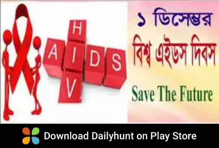 ওয়ার্ল্ড AIDS ডে - ১ ডিসেম্ভর ৭ । D s   বিশ্ব এইডস দিবস Save The Future * Download Dailyhunt on Play Store - ShareChat