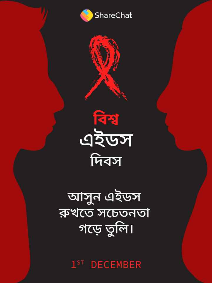 ওয়ার্ল্ড AIDS ডে - ShareChat বিশ্ব এইডস দিবস আসুন এইডস রুখতে সচেতনতা গড়ে তুলি । 1ST DECEMBER - ShareChat