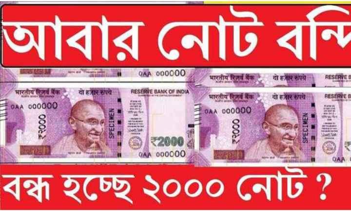 কলকাতা চলচ্চিত্র উৎসব 🎞 - আবার নােট বন্দি | QAA 000000 মালীয় নির্য স্ক । বহুসাই থই RESEREe दो हजार रुपये RESERVE BANK OF INDIA भारतीय रिजर्व बैंक टा FQAA oooooo दो हजार रुपये । RESERVES भारतीय रिजर्व बैंक है = 0AA p০০০০০ . ৪ SPECINEN ১০০২ SPECIMEN হ®®® GAA oooooo | | QAA । - বন্ধ হচ্ছে ২০০০ নােট ? - ShareChat