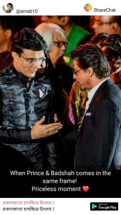কলকাতা চলচ্চিত্র উৎসব 🎞 - @ arnab10 ShareChat When Prince & Badshah comes in the same frame ! Priceless moment # কলকাতা চলচ্চিত্র উৎসব ৪ # কলকাতা চলচ্চিত্র উৎসব Google Play - ShareChat