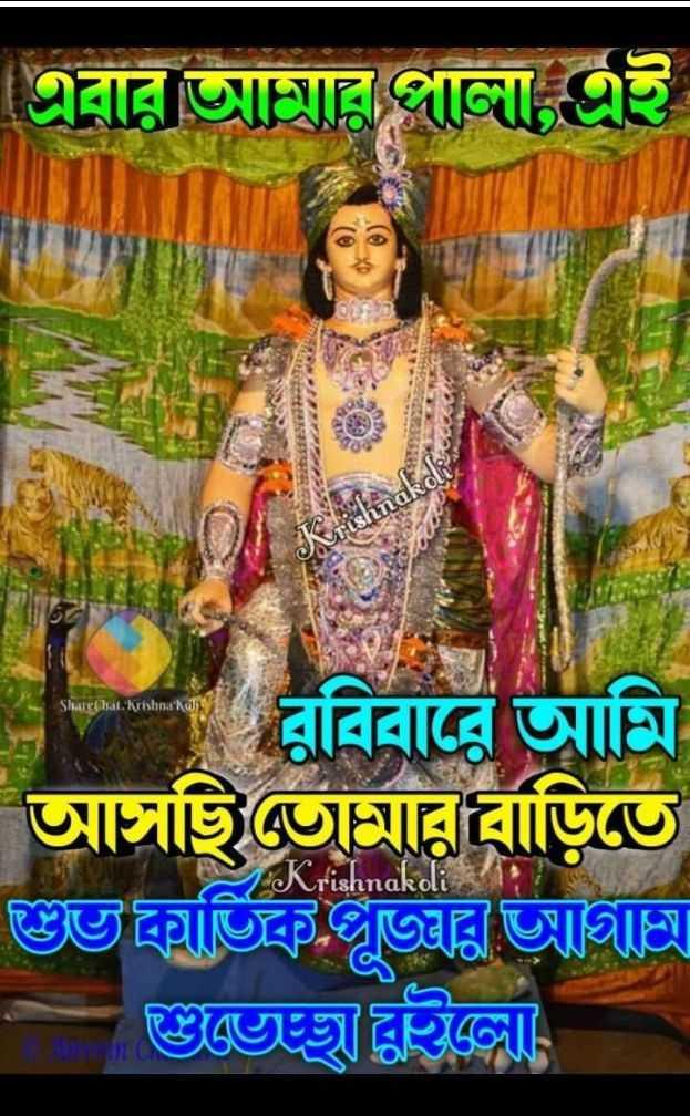 কার্তিক পূর্ণিমা👏 - ( অরতা , পা এই Sharchal Krishna রবিবারে আমি আসছি তােমার বাড়িতে হিমুভিজ্ঞBভগা গুতেলো , ishnakoli - ShareChat