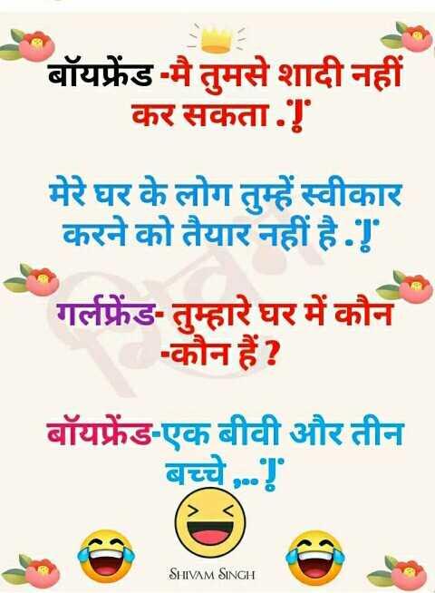 🤣 কৌতুক - बॉयफ्रेंड - मै तुमसे शादी नहीं कर सकता . ' ' मेरे घर के लोग तुम्हें स्वीकार करने को तैयार नहीं है . ! गर्लफ्रेंड - तुम्हारे घर में कौन । - कौन हैं ? बॉयफ्रेंड - एक बीवी और तीन बच्चे . . . ! SHIVAM SINGH - ShareChat