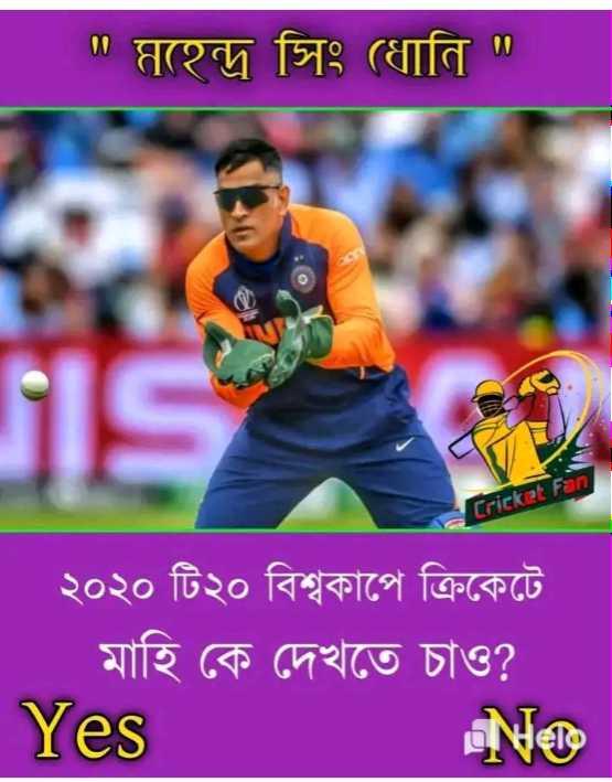 ক্রিকেট 🏏 - ' ॥ মহেন্দ্র সিং ধােনি ॥ Cricket Far ২০২০ টি২০ বিশ্বকাপে ক্রিকেটে ' মাহি কে দেখতে চাও ? Yes NETO - ShareChat