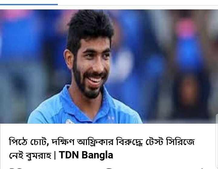 🏏 ক্রিকেট - পিঠে চোট , দক্ষিণ আফ্রিকার বিরুদ্ধে টেস্ট সিরিজে নেই বুমরাহ | TDN Bangla - ShareChat