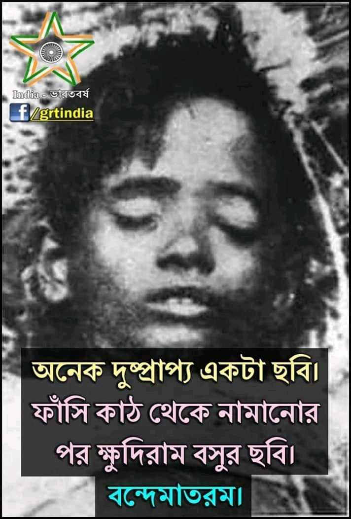 Khudiram Bose কষদরমবস বলদশ
