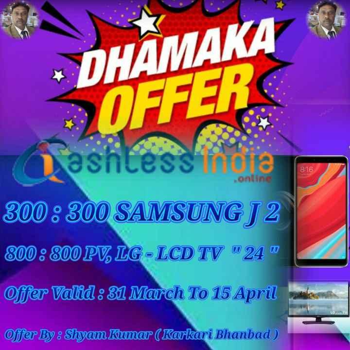 খবর 🗞 - * DHAMAKA OFFER 8 : 16 ashlessia 300 : 300 SAMSUNG J 2 800 : 800 PV , LG - LCD TV 24 Offer Valid : 31 March To 15 April LG TV Offer By : Shyam Kumar ( Karkari Bhanbad ) - ShareChat