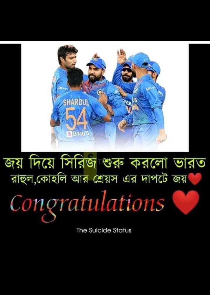খেলার খবর - Dan SHARDUN BIBYJU ' S | জয় দিয়ে সিরিজ শুরু করলাে ভারত । রাহুল , কোহলি আর শ্ৰেয়স এর দাপটে জয় , Congratulations The Suicide Status - ShareChat