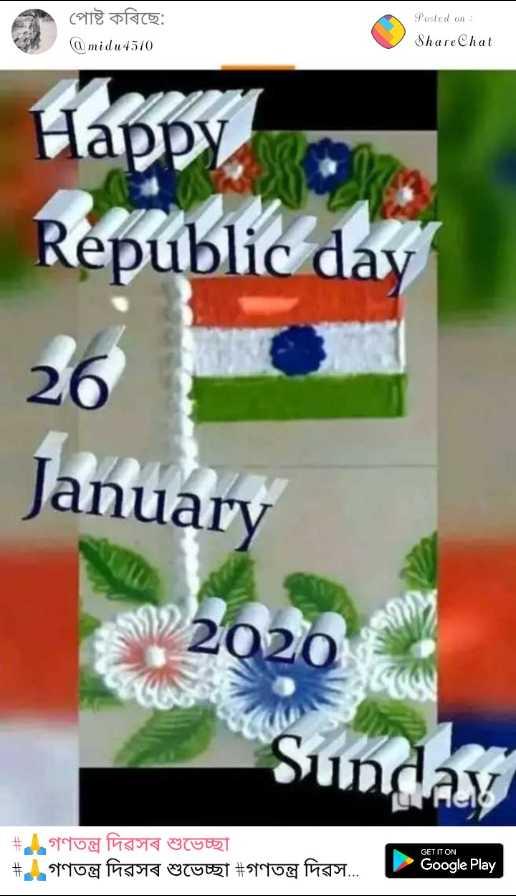 📷 গণতন্ত্ৰ দিৱসৰ ফটো / ভিডিঅ' - পােষ্ট কৰিছে : midu4510 Posted on : ShareChat Happy , Republeday 26 January 2020 Sunday # গণতন্ত্র দিৱসৰ শুভেচ্ছা । গণতন্ত্র দিৱসৰ শুভেচ্ছা গণতন্ত্র দিৱস . . . GET IT ON Google Play - ShareChat