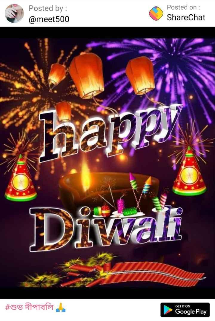 ঘরের আলোকসজ্জা 🕯 - Posted by : @ meet500 Posted on : ShareChat happy Diwali # ou hanya GET IT ON Google Play - ShareChat