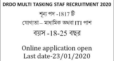 চাকরির খবর - DRDO MULTI TASKING STAF RECRUITMENT 2020 শূন্য পদ - 1817 টি যােগ্যতা - মাধ্যমিক অথবা ITI পাশ বয়স - 18 - 25 বছর Online application open | Last date - 23 / 01 / 2020 - ShareChat