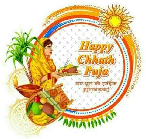 ছট পুজা - LIANW Happy Chhath Puja LUB छठ पूजा की हार्दिक शुभकामनाएँ n e . . . . . . . . MAM - ShareChat