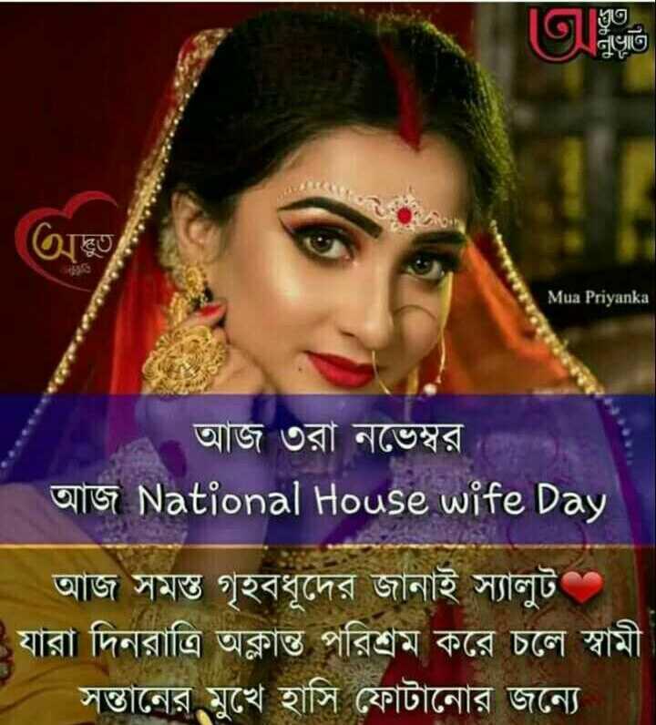 জাতীয় গৃহিনী দিবস - ShareChat