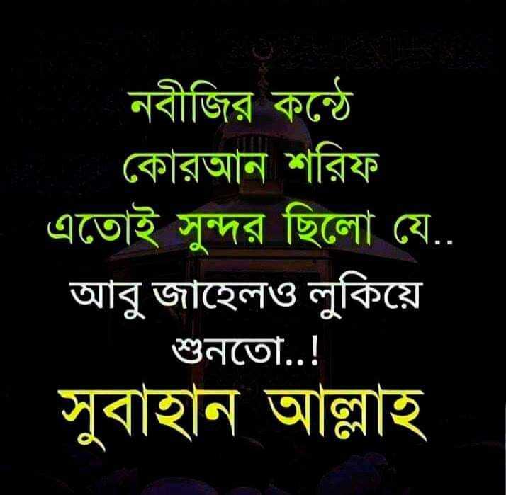 জুম্মার নামাজ 🤲 - নবীজির কণ্ঠে কোরআন শরিফ এতােই সুন্দর ছিলাে যে . . আবু জাহেলও লুকিয়ে | শুনতাে . . ! সুবাহান আল্লাহ - ShareChat