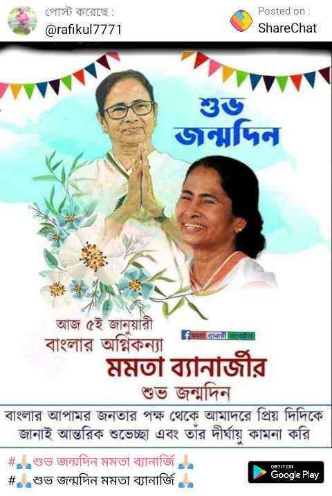🔥 জুহালৰ আড্ডা - পােস্ট করেছে : @ rafikul7771 Posted on : ShareChat জন্মদিন মমতা ব্যানাস আজ ৫ই জানুয়ারী বাংলার অগ্নিকন্যা মমতা ব্যানার্জীর শুভ জন্মদিন বাংলার আপামর জনতার পক্ষ থেকে আমাদরে প্রিয় দিদিকে । | জানাই আন্তরিক শুভেচ্ছা এবং তাঁর দীর্ঘায়ু কামনা করি । # শুভ জন্মদিন মমতা ব্যানার্জি # শুভ জন্মদিন মমতা ব্যানার্জি GETITON Google Play - ShareChat