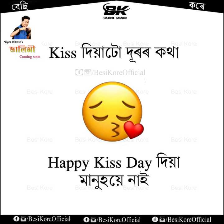 😆জোকস স্টেটাস 🤣 - Niyor Bikash ' s ডালিমী Kiss দিয়াটো দুৰৰ কথা ডালিমী Coming soon 08 / BesiKoreOfficial Besi Korea Happy Kiss Day fat মানুহয়ে নাই / BesiKoreOfficial 06 / BesiKoreOfficial O / BesiKore Official - ShareChat