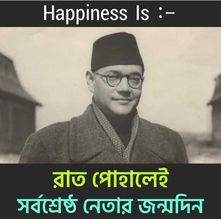 🙏জয়তু নেতাজী 🙏 - Happiness is : রাত পােহালেই সর্বশ্রেষ্ঠ নেতার জন্মদিন - ShareChat