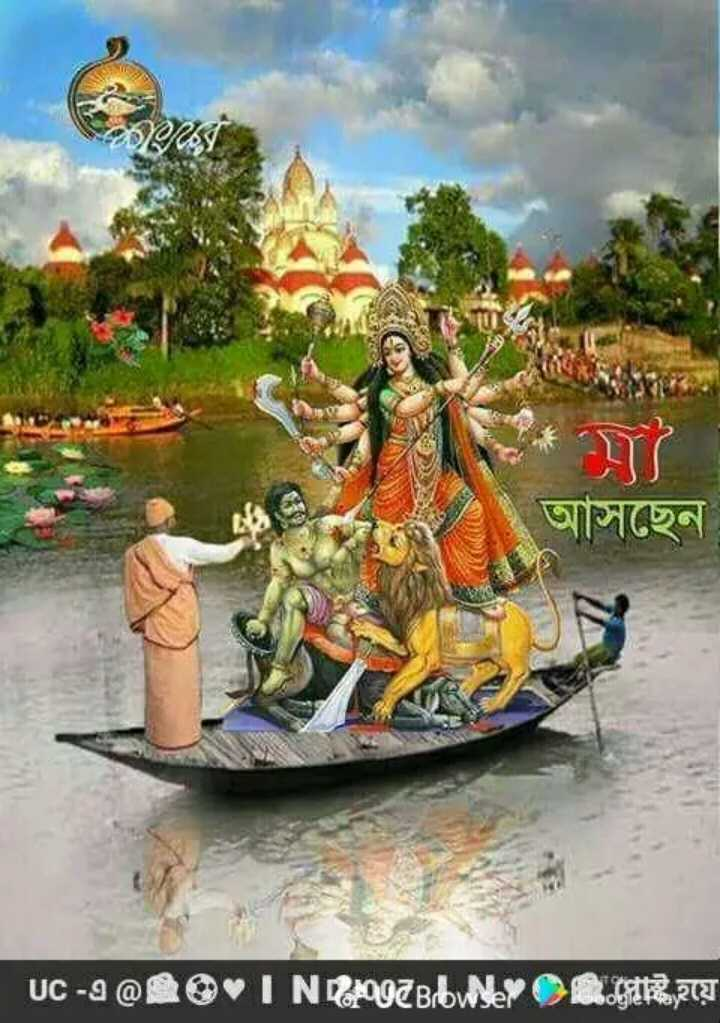 দূর্গাপূজার শুভেচ্ছা 😇 - আসছেন । UC - 2 @ 10I NOUTBbeX CIRI - ShareChat