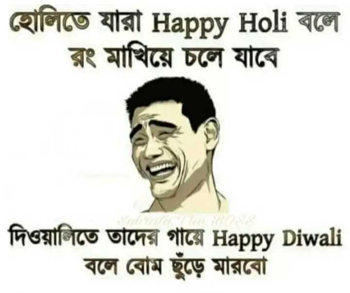 দোল উৎসব - হােলিতে যারা Happy Holi বলে রং মাখিয়ে চলে যাবে দিওয়ালিতে তাদের গায়ে Happy Diwali বলে বােম ছুঁড়ে মারবাে । - ShareChat