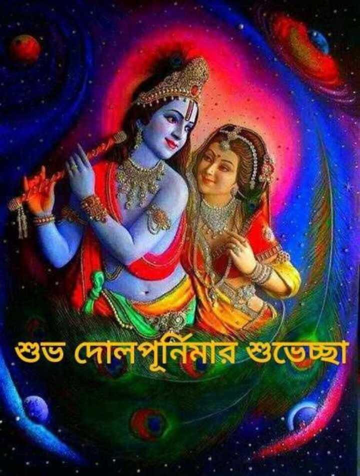 দোল উৎসব - শুভ দোলপূর্নিমার শুভেচ্ছা - ShareChat