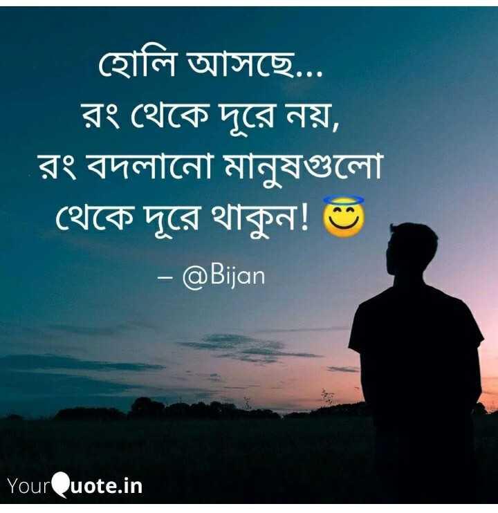 দোল উৎসব - | হােলি আসছে . . . রং থেকে দূরে নয় , রং বদলানাে মানুষগুলাে থেকে দূরে থাকুন ! ৩ - @ Bijan YourQuote . in - ShareChat