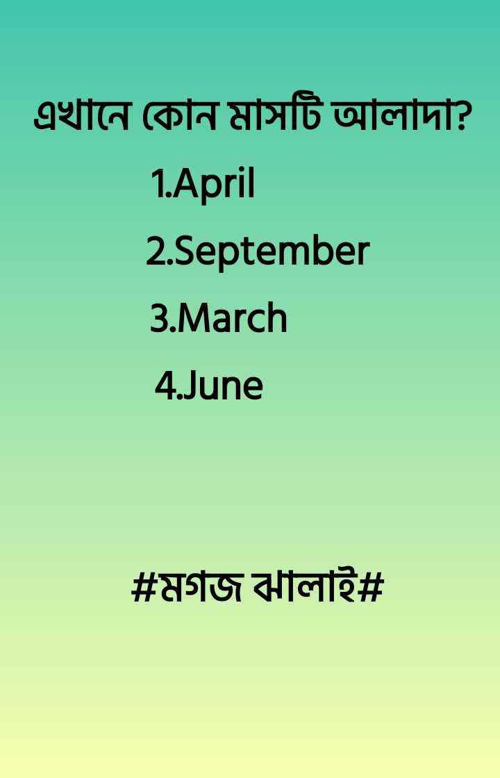 ধাঁ ধাঁ - এখানে কোন মাসটি আলাদা ? 1 . April 2 . September 3 . March 4 . June # মগজ ঝালাই # - ShareChat