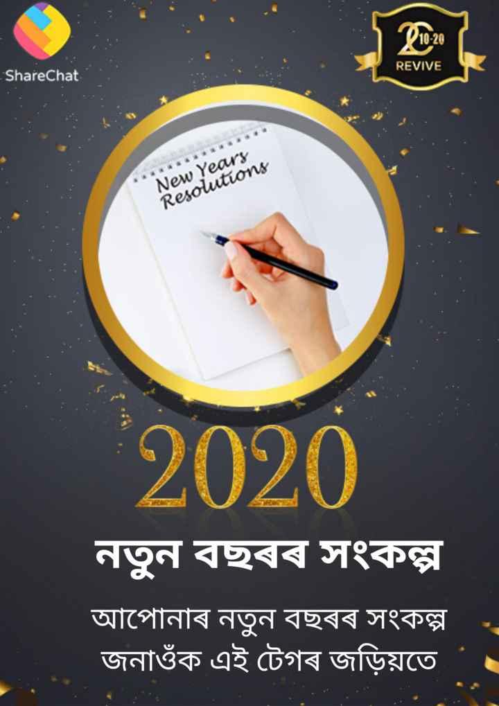 😎 নতুন বছৰৰ সংকল্প - 2020 REVIVE ShareChat New Years Resolutions 2020 নতুন বছৰৰ সংকল্প আপােনাৰ নতুন বছৰৰ সংকল্প । জনাওঁক এই টেগৰ জড়িয়তে - ShareChat