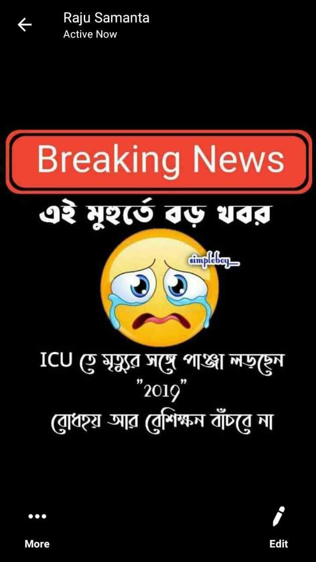 """🎆 নিউ ইয়ার শুভেচ্ছা 🎆 - Raju Samanta Active Now Breaking News এই মুহুর্তে বড় খবর simplebay ICU তে মৃত্যুর সঙ্গে পাঞ্জা লড়ছেন 201g """" বােধহয় আর বেশিক্ষন বাঁচবে না । More Edit - ShareChat"""