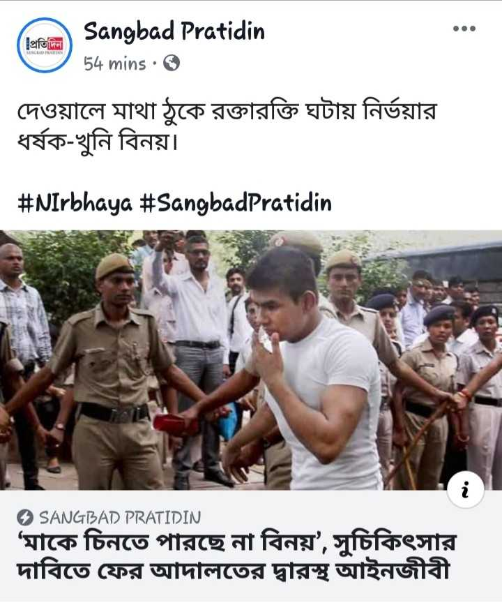 🚫 নির্ভয়ার ধর্ষকদের ফাঁসি হচ্ছেনা - প্রতিদিন Sangbad Pratidin 54 mins . দেওয়ালে মাথা ঠুকে রক্তারক্তি ঘটায় নির্ভয়ার ধর্ষক - খুনি বিনয় । # Nirbhaya # SangbadPratidin SANGBAD PRATIDIN ' মাকে চিনতে পারছে না বিনয় ' , সুচিকিৎসার দাবিতে ফের আদালতের দ্বারস্থ আইনজীবী - ShareChat