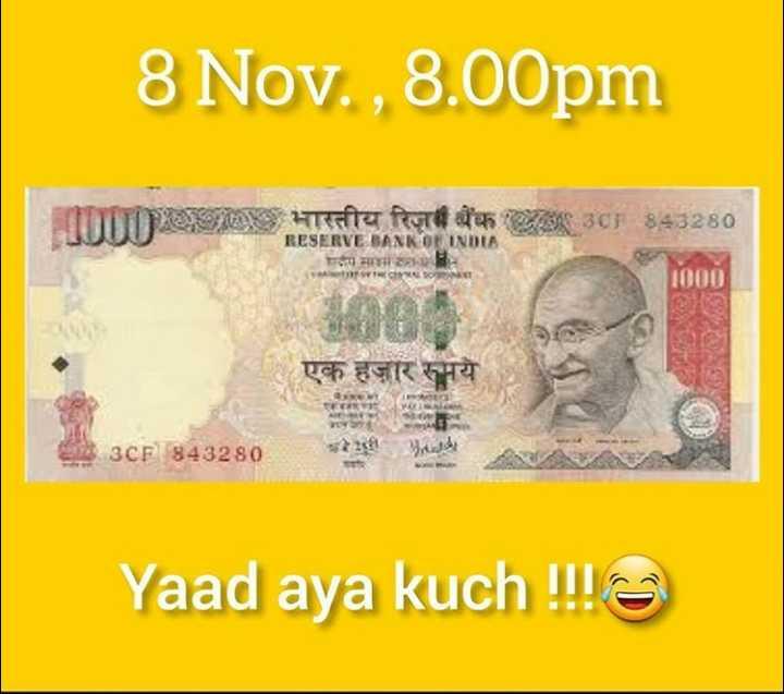 নোটবন্দির ৩ বছর - 8Nov . , 8 . 00pm 307843280 भारतीय रिजर्व बैंक RESERVE BANK OF INDIA रीय साम THE marwarwaon 1000 एक हजार रुपये COM 3CF 843280 HAJA Yaad aya ! ! ! - ShareChat
